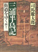 街道をゆく 三浦半島記(四十二)(単行本)