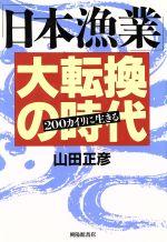 「日本漁業」大転換の時代 200カイリに生きる(単行本)