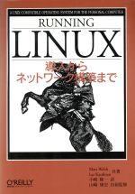 RUNNING LINUX 導入からネットワーク構築まで(単行本)
