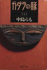 ガダラの豚(集英社文庫)(1)(文庫)