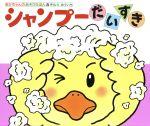 シャンプーだいすき(あかちゃんのあそびえほん8)(児童書)