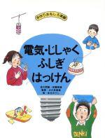 電気・じしゃく ふしぎはっけん 手作りおもしろ実験(児童書)