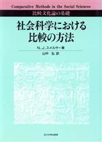 社会科学における比較の方法 比較文化論の基礎(単行本)