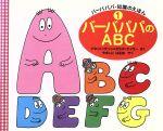バーバパパのABC(バーバパパ・知識のえほん1)(児童書)