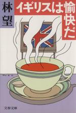 イギリスは愉快だ(文春文庫)(文庫)