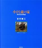 小さな森の家 軽井沢山荘物語(単行本)