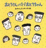 おとうさん・パパ・おとうちゃん(たんぽぽえほんシリーズ)(児童書)