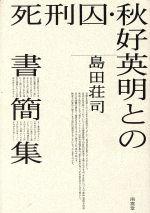 死刑囚・秋好英明との書簡集(単行本)