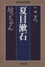 こころ 坊っちゃん(文春文庫現代日本文学館)(文庫)