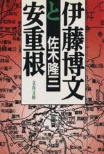 伊藤博文と安重根(文春文庫)(文庫)