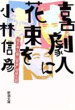 喜劇人に花束を(新潮文庫)(文庫)
