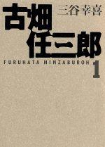 古畑任三郎(扶桑社文庫)(1)(文庫)
