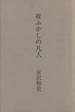 夜ふかしの凡人 宮沢和史詩集(SPOKEN WORDS1)(単行本)
