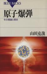 原子爆弾 その理論と歴史(ブルーバックス)(新書)