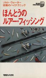 ほんとうのルアー・フィッシング ソルト・ウォーター攻略のハイテクニック(マグ・カルチャー29)(新書)