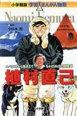 植村直己 エベレストから極点までをかけぬけた冒険家(小学館版 学習まんが人物館)(児童書)