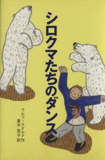 シロクマたちのダンス(児童書)