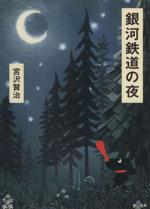 銀河鉄道の夜(角川文庫)(文庫)