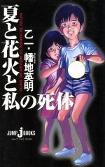 夏と花火と私の死体(JUMP j BOOKS)(新書)