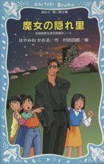 魔女の隠れ里 名探偵夢水清志郎事件ノート(講談社青い鳥文庫)(児童書)