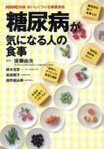 糖尿病が気になる人の食事(おいしくつくる健康食1)(単行本)