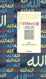 イスラムの言葉(コレクション「知慧の手帖」5)(単行本)