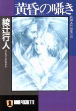 黄昏の囁き(ノン・ポシェット)(文庫)