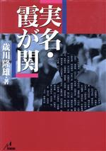 実名・霞が関(単行本)