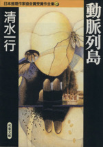 動脈列島 日本推理作家協会賞受賞作全集 29(双葉文庫)(文庫)