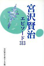 宮沢賢治 エピソード313(単行本)