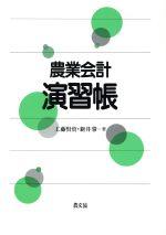 農業会計演習帳(別冊解答付)(単行本)