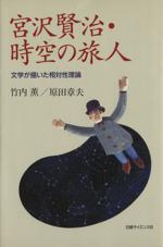 宮沢賢治・時空の旅人 文学が描いた相対性理論(単行本)