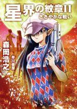 星界の紋章 ささやかな戦い(ハヤカワ文庫JA)(2)(文庫)