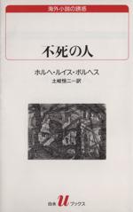 不死の人(白水Uブックス114海外小説の誘惑)(新書)