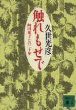 触れもせで 向田邦子との二十年(講談社文庫)(文庫)