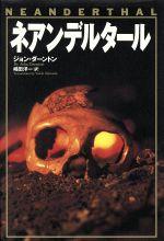 ネアンデルタール(単行本)