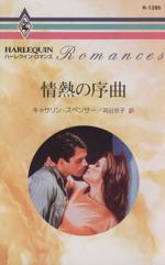 情熱の序曲(ハーレクイン・ロマンスR1285)(新書)