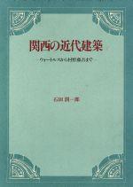 関西の近代建築 ウォートルスから村野藤吾まで(単行本)