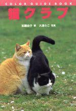 猫クラブ カラー・ガイド・ブック(カラー・ガイド・ブック)(単行本)