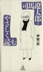 司馬遼太郎をやさしく読む(ワニの選書)(単行本)