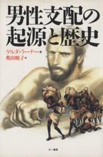 男性支配の起源と歴史(単行本)