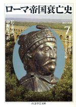 ローマ帝国衰亡史 第45-49章 東ローマ帝国とシャルルマーニュ大帝(ちくま学芸文庫)(7)(文庫)