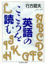 英語のこころを読む(ちくま学芸文庫)(文庫)