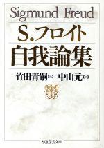 自我論集(ちくま学芸文庫)(文庫)
