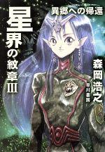星界の紋章 異郷への帰還(ハヤカワ文庫JA)(3)(文庫)