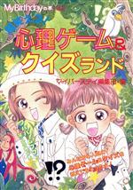 超笑える!心理ゲーム&クイズランド(My Birthdayの本)(児童書)