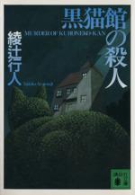 黒猫館の殺人(講談社文庫)(文庫)