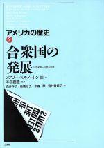 合衆国の発展-合衆国の発展(アメリカの歴史2)(2)(単行本)