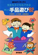 先生も子どももできる楽しい手品遊び62(遊びのアイディア6)(単行本)
