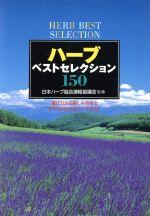ハーブベストセレクション150 選び方から楽しみ方まですべてがわかるハーブガイド(単行本)